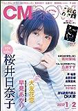 CM NOW (シーエム・ナウ) 2017年 1月号