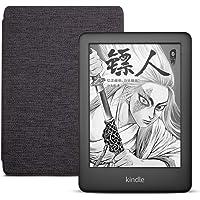 全新Kindle青春版 黑色 + Kindle纺织材料保护套套装,竹炭灰