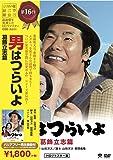 松竹 寅さんシリーズ 男はつらいよ 葛飾立志篇 [DVD]