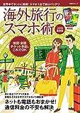 海外旅行のスマホ術 2019最新版 (日経BPムック)