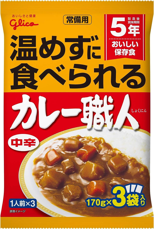 江崎グリコの常備用カレー職人中辛(3食パック)