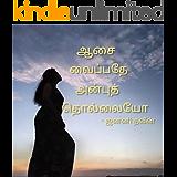 ஆசை வைப்பதே அன்பு தொல்லையோ (Tamil Edition)
