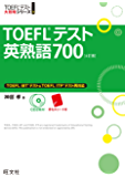 TOEFLテスト英熟語700 4訂版(音声DL付)