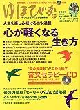 ゆほびか 2013年 06月号 [雑誌]