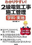 わかりやすい! 2級電気工事施工管理 学科・実地 (国家・資格シリーズ B10)
