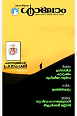 Sunday Shalom : V20IS12-062019 (Malayalam Edition) Kindle Edition