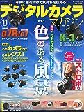 デジタルカメラマガジン 2013年11月号
