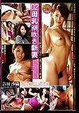 02 母乳潮吹き新妻 [DVD]