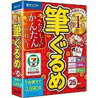 【旧商品】筆ぐるめ 25 | Win対応