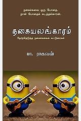 நகையலங்காரம்: NagaiyalangAram - நகைச்சுவைக் கட்டுரைகள் (Tamil Edition) Kindle Edition