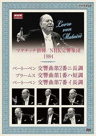 NHKクラシカル マタチッチ指揮 1984年 NHK交響楽団 ベートーベン ブラームス [DVD]