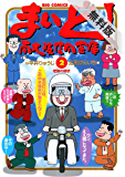 まいど!南大阪信用金庫(2)【期間限定 無料お試し版】 (ビッグコミックス)