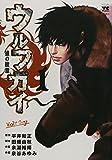 ウルフガイ 1 (ヤングチャンピオンコミックス)