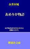 あめりか物語―20世紀初頭の在米日本人と荷風の交わり 響林社文庫