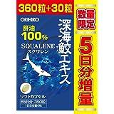 【数量限定】オリヒロ 深海鮫エキス徳用 増量企画品 360+30粒