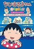 ちびまる子ちゃんセレクション『まる子とたまちゃんの海日記』の巻 [DVD]