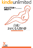 白夜/おかしな人間の夢 (光文社古典新訳文庫)