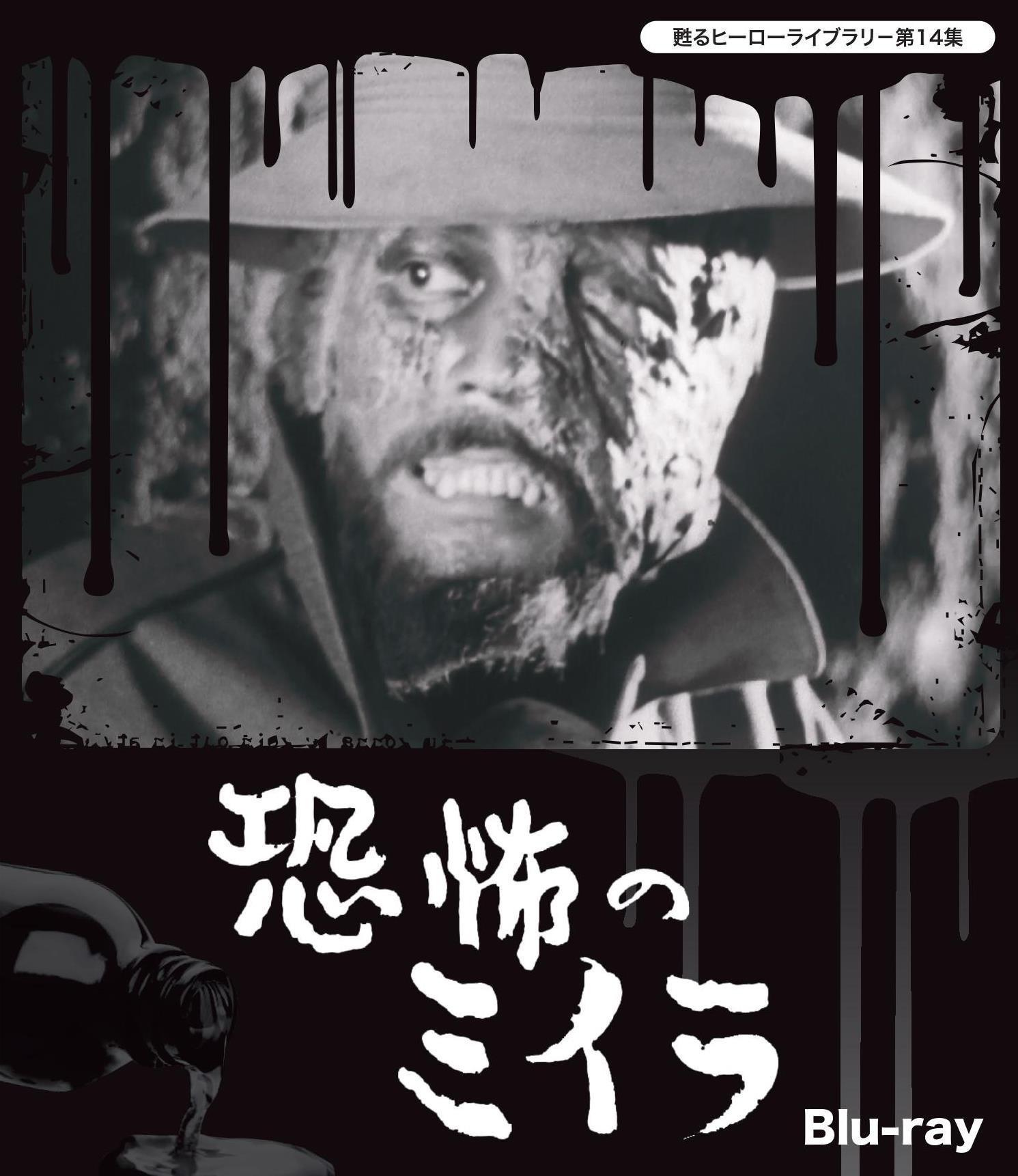 Japanese TV Series - Yomigaeru Hero Library Dai 14 Shu Kyofu No Miira [Japan BD] BFTD-137 by