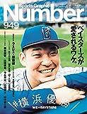 Number(ナンバー)949号\#横浜優勝/ベイスターズが愛されるワケ。 (Sports Graphic Number(スポーツ・グラフィック ナンバー))