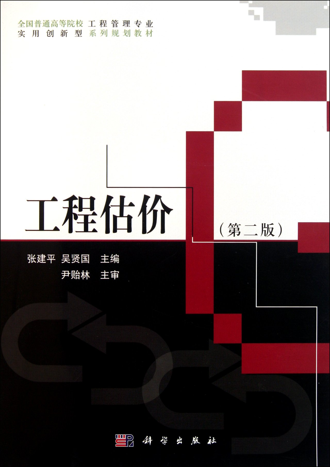 Engineering Valuation (2nd edition of the national institutions of higher learning project management professional practical innovative planning materials) (Chinese Edition) pdf