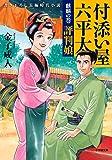 付添い屋・六平太 麒麟の巻 評判娘 (小学館文庫)