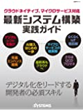クラウドネイティブ、マイクロサービス対応 最新システム構築実践ガイド (日経BPムック)