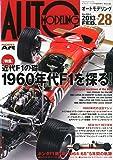 MODEL Art (モデル アート) 増刊 オートモデリング Vol.28 2013年 02月号 [雑誌]