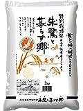 【精米】佐渡産コシヒカリ 特別栽培米 朱鷺と暮らす郷 令和元年産 2kg