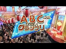 ABCお笑いグランプリ