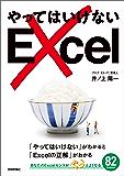 やってはいけないExcel ―「やってはいけない」がわかると「Excelの正解」がわかる