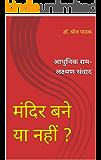 मंदिर बने या नहीं ?: आधुनिक राम-लक्ष्मण संवाद (Hindi Edition)