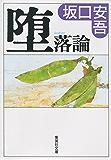 堕落論【語注付】 (集英社文庫)