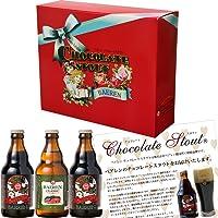 チョコレートスタウト&日本一受賞クラフトビール 2種3本ギフトセット