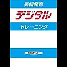 英語発音デジタルトレーニング LESSON1