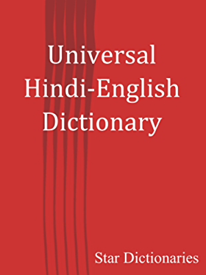Universal Hindi-English Dictionary (English-Hindi Dictionaries Book 2)