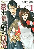 書生葛木信二郎の日常(1) (サンデーGXコミックス)
