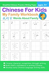 Chinese For Kids My Family Workbook Ages 5+ (Simplified): Mandarin Chinese Writing Practice Activity Book (Chinese for Kids Workbook) Paperback