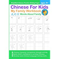Chinese For Kids My Family Workbook Ages 5+ (Simplified): Mandarin Chinese Writing Practice Activity Book