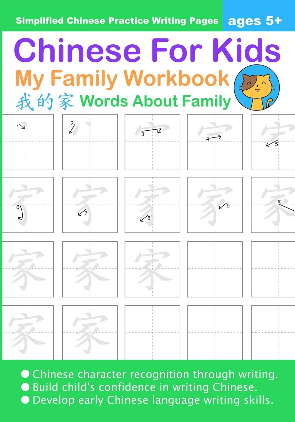 Chinese For Kids My Family Workbook Ages 5+ (Simplified): Mandarin ...
