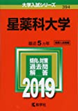 星薬科大学 (2019年版大学入試シリーズ)