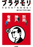ブラタモリ 12 別府 神戸 奄美