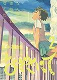 なぎさにて(2) (ビッグコミックス)