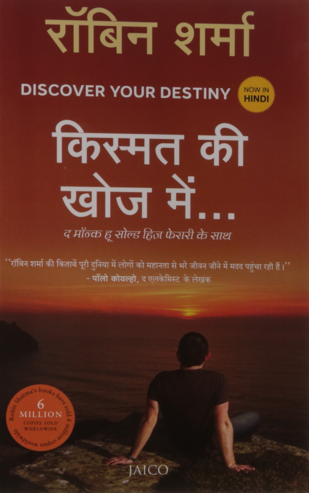 Buy Discover Your Destiny (Hindi) Book Online at Low Prices