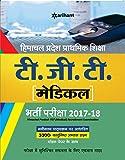 Himachal Pradesh Prathmik Shiksha T.G.T. (Medical) - 2017-18