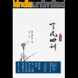 了凡四训 (智慧的馨香-一生必读国学经典系列)