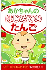 Akachan no hajimete no tango (Japanese Edition) Kindle Edition
