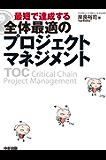 最短で達成する 全体最適のプロジェクトマネジメント (中経出版)