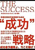 THE・SUCCESS〜年収2000万を目指すための成功〜