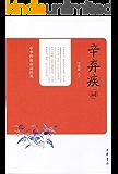 辛弃疾词--中华传统诗词经典 (中华书局出品)