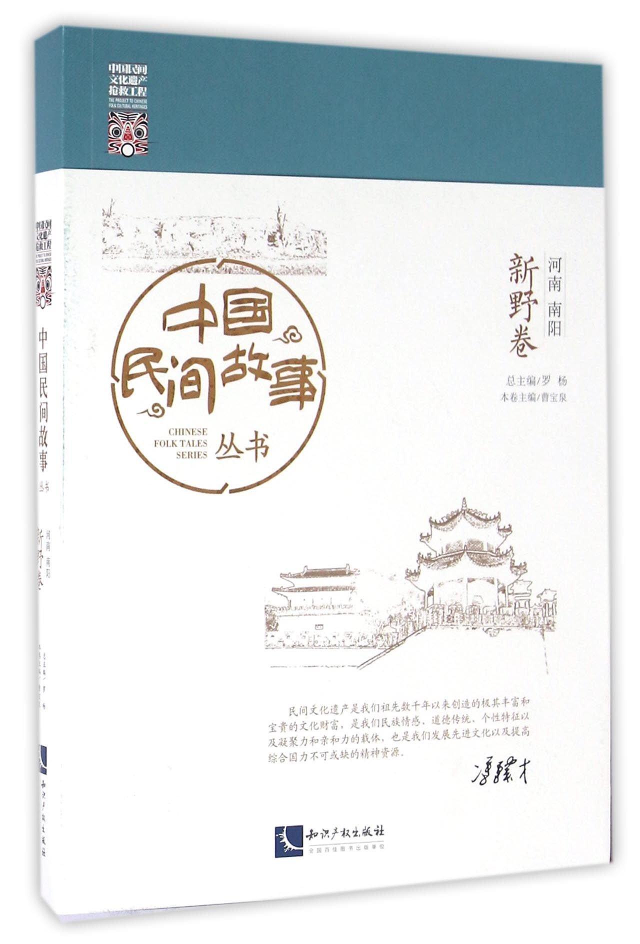 中国民间故事丛书(河南南阳新野卷) pdf